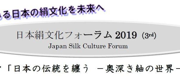 絹文化フォーラム2019