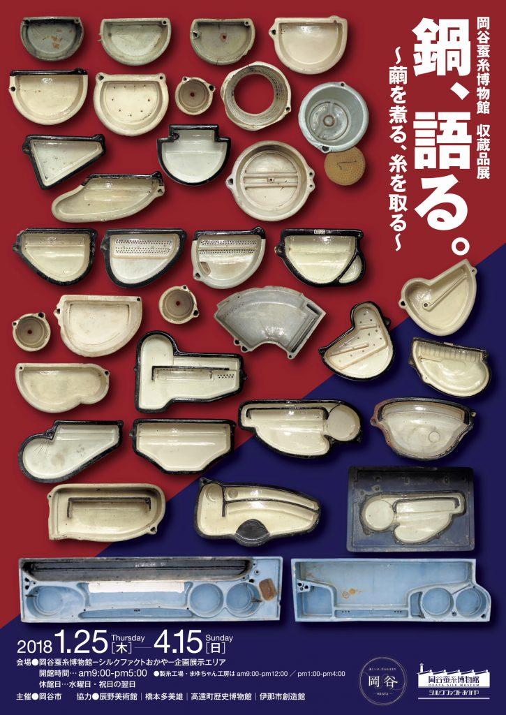 「鍋語る」チラシ表
