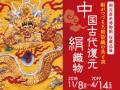 中国古代復元バナー_3