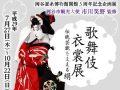 歌舞伎衣装展02
