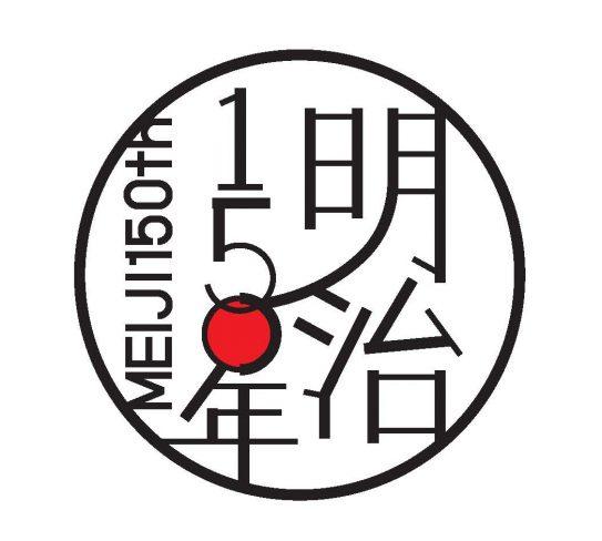 「明治150年」関連施策ロゴマーク(カラー)