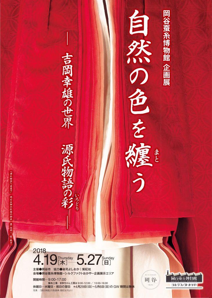 1803吉岡幸雄展リーフ表完成