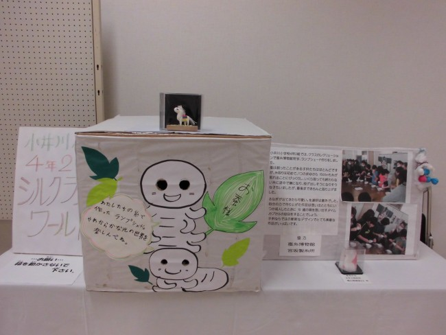 お蚕さんの目から中をのぞくと、光るランプシェードが見えるよ! 小井川小の作品。