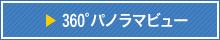 360パノラマボタン